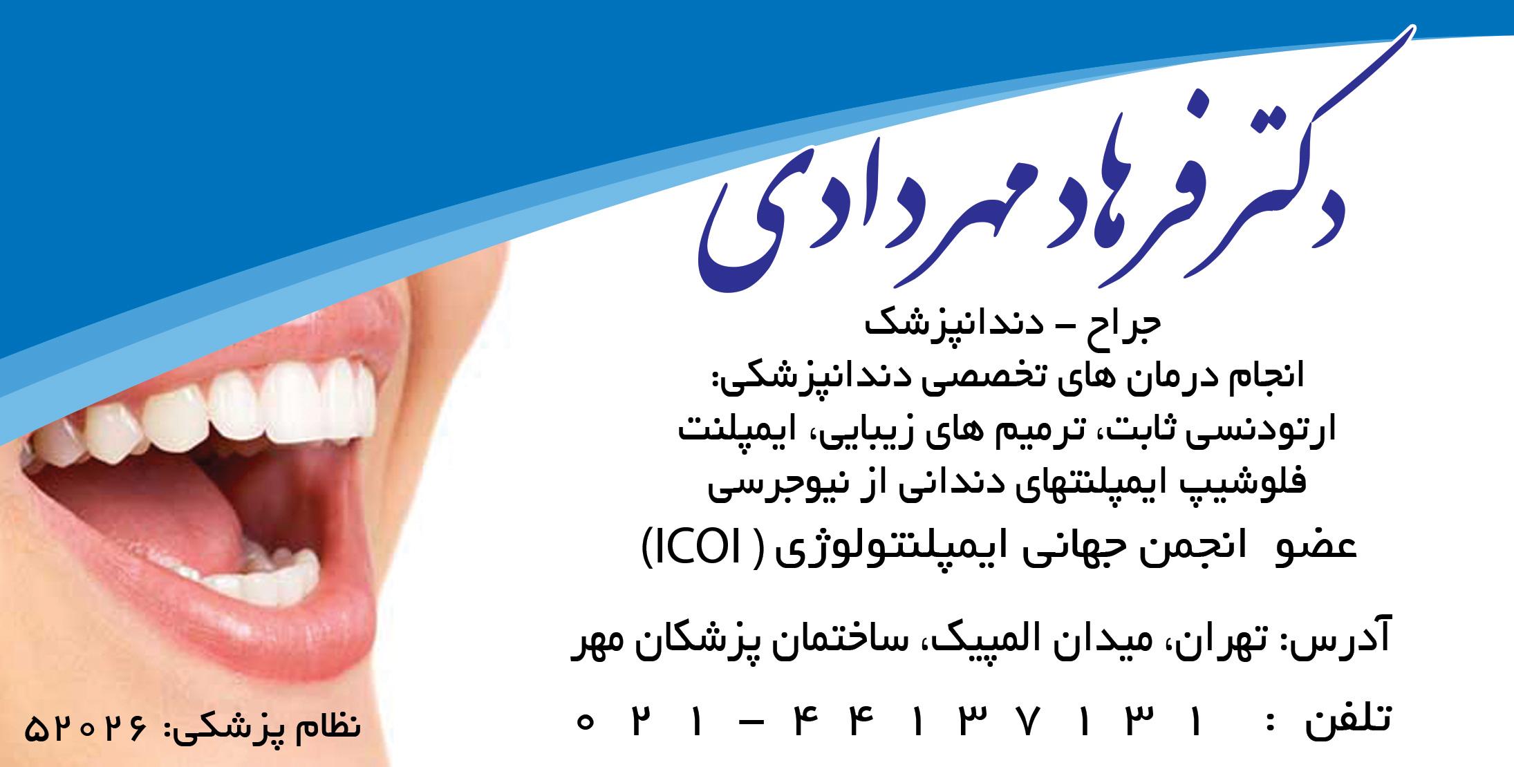 دکتر فرهاد مهردادی در تهران