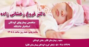 دکتر فروغ رخشانی زاده در مشهد