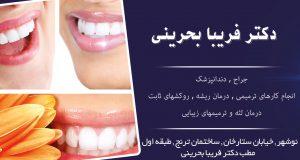 خانم دکتر فریبا بحرینی در نوشهر