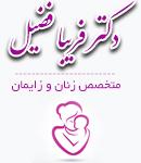 دکتر فریبا فضیل در تبریز