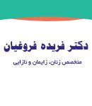 دکتر فریده فروغیان در تهران