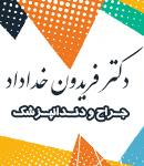 دکتر فریدون خداداد در تهران