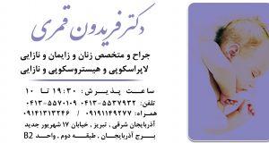 دکتر فریدون قمری در تبریز