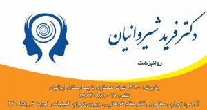 دکتر فرید شیروانیان در تهران