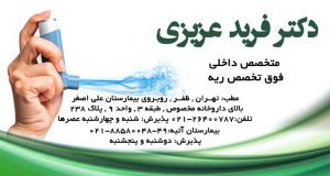 دکتر فرید عزیزی فوق تخصص ریه در تهران