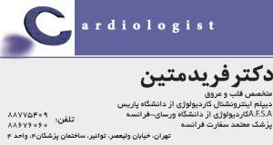 دکتر فرید متین در تهران