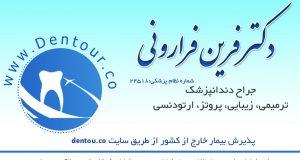 دکتر فرین فرارونی در تهران