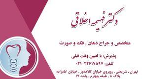 دکتر فهیمه اخلاقی در تهران