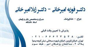 دکتر فوزیه امیرخانی در تهران