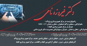 دکتر فیروزه نامی در تبریز