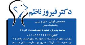 دکتر فیروز ناظم در تهران
