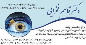 دکتر قاسم فخرایی در تهران