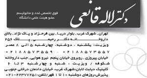 دکتر لاله قانعی در تهران
