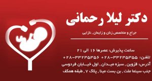 دکتر لیلا رحمانی در قزوین
