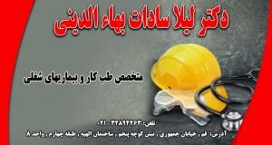 دکتر لیلا سادات بهاء الدینی در قم