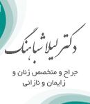 دکتر لیلا شباهنگ در تبریز