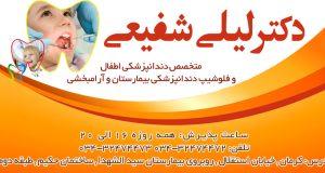 دکتر لیلی شفیعی در کرمان