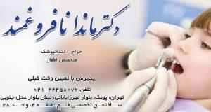 دکتر ماندانا فروغمند در تهران