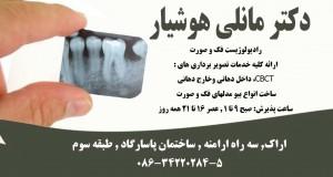 دکتر سید محمد حسن سالاری در تهران