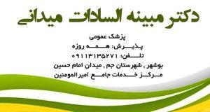 مرکز خدمات جامع امیرالمومنین در بوشهر