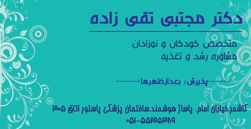 دکتر مجتبی تقی زاده در کاشمر