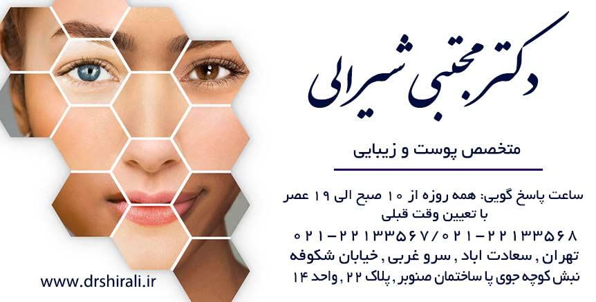 دکتر مجتبی شیرالی متخصص زیبایی و پوست در تهران