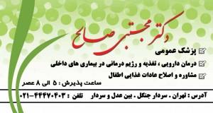 دکتر مجتبی صالح در تهران