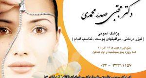 دکتر مجتبی صدر محمدی در سرچشمه