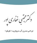دکتر مجتبی غفاری پور جراح و چشم پزشک در تهران
