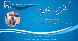 دکتر مجید رمضان پور