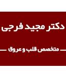 دکتر مجید فرجی