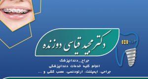 دکتر مجید قیاسی دوزنده در مشهد