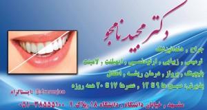 دکتر مجید نامجو در مشهد