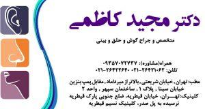 تر مجید کاظمی متخصص و جراح گوش و حلق و بینی در تهران