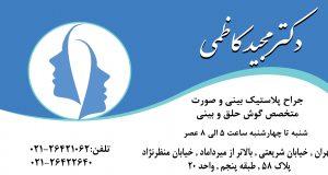 دکتر مجید کاظمی در تهران