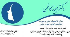 دکتر مجید کاظمی متخصص و جراح گوش و حلق و بینی در تهران