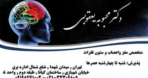 دکتر محبوبه یعقوبی در تهران