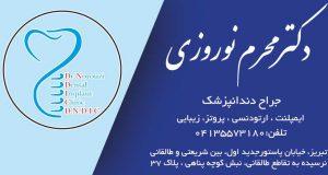 دکتر محرم نوروزی در تبریز