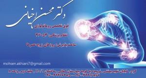دکتر محسن اخیانی در کرج