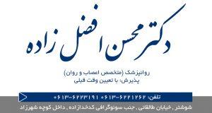 دکتر محسن افضل زاده در شوشتر
