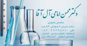 دکتر محسن امامی آل آقا در کرمانشاه