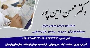 دکتر مریم سادات قیاسی در همدان