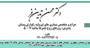 دکتر محسن تدین فر در تهران