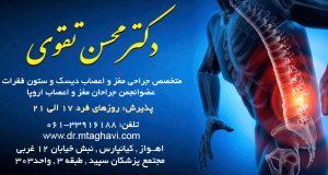 دکتر محسن تقوی در اهواز