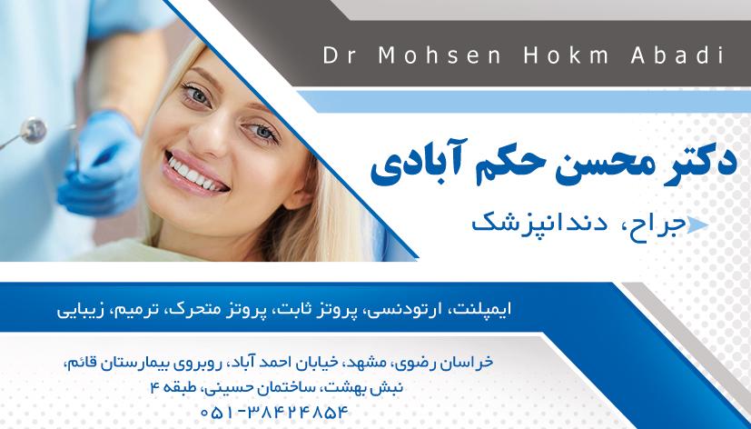 دکتر محسن حکم آبادی در مشهد