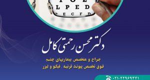 دکتر محسن رحمتی کامل در تهران