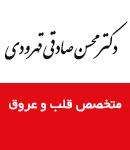 دکتر محسن صادقی قهرودی در تهران