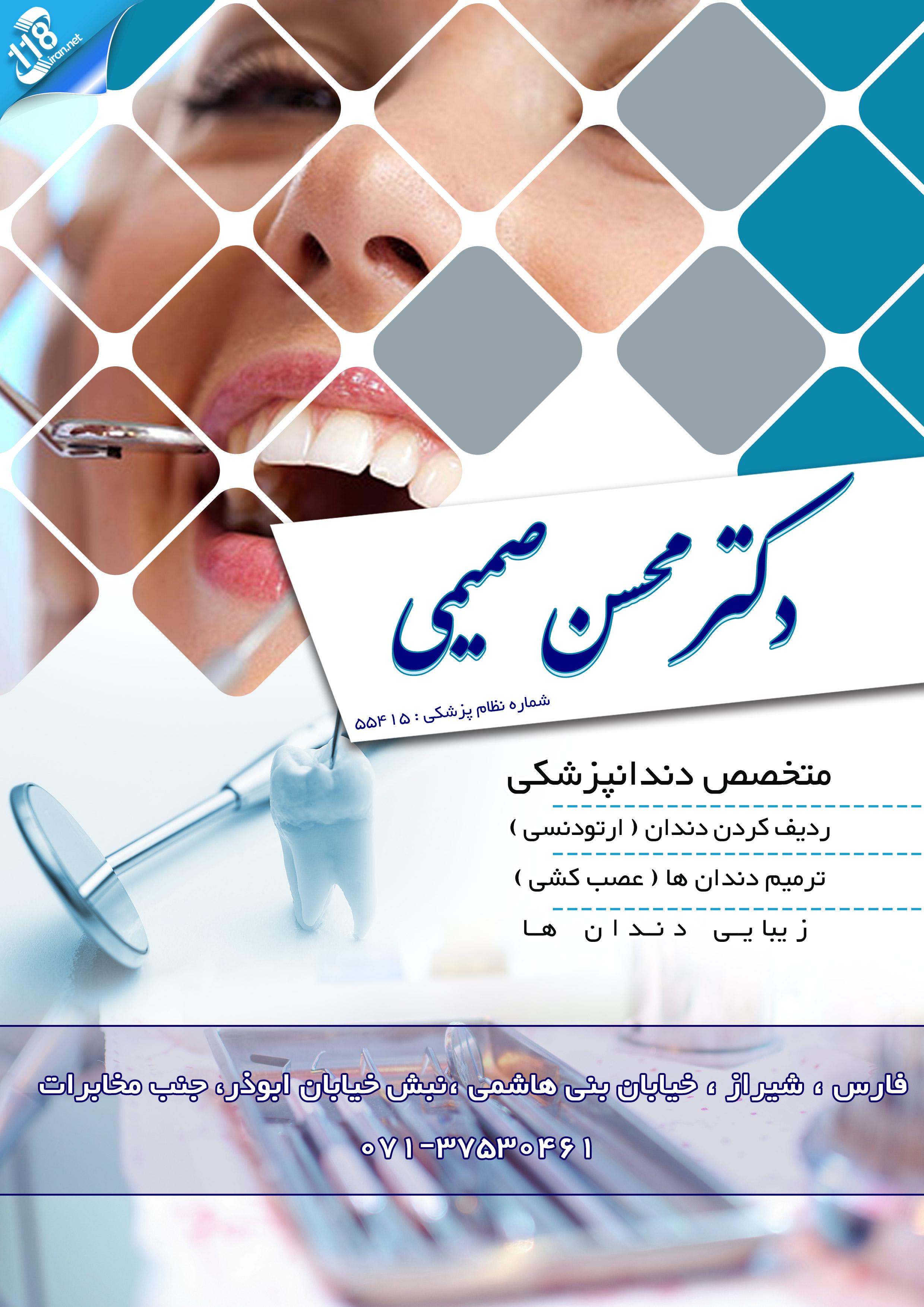 دکتر محسن صمیمی در شیراز