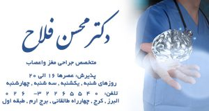 دکتر محسن فلاح در کرج
