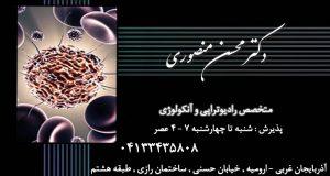 دکتر محسن منصوری در ارومیه